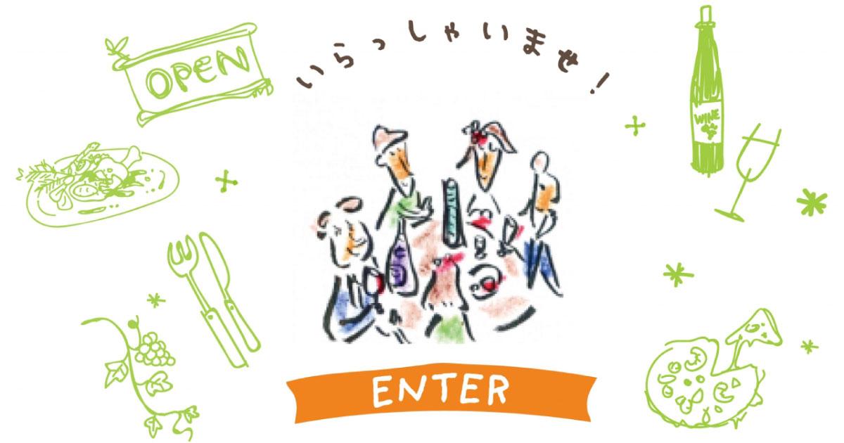 東京駅徒歩5分、日本橋。「創作料理ジジ&ババ」
